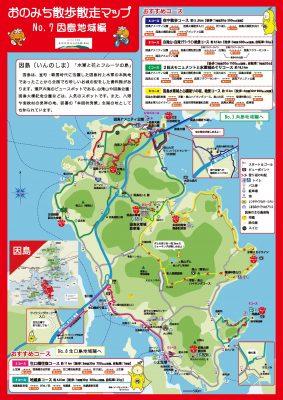 因島地域散走マップ