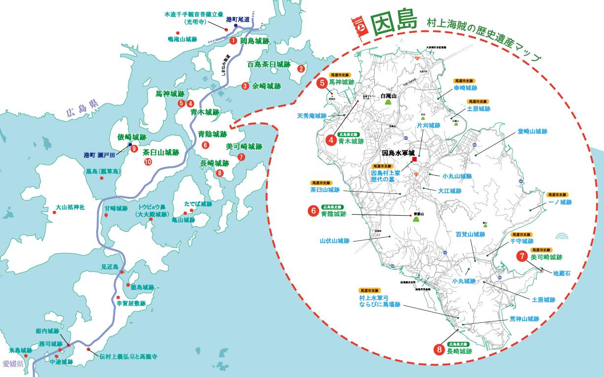 村上海賊の歴史遺産マップ