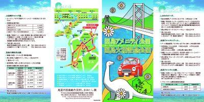 因島アメニティ公園・因島大橋記念公園