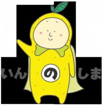 因島イメージキャラクター「はっさくん」