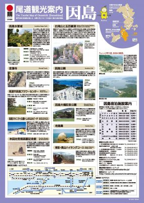 尾道観光案内 因島