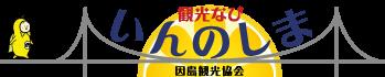 いんのしま観光なび(因島観光協会)