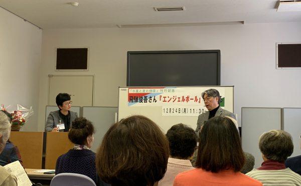 「エンジェルボール」の飛騨俊吾さん、因島図書館に来館!