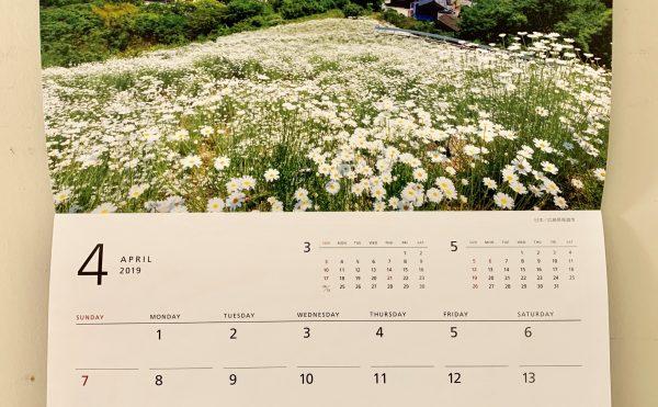 重井西港 世界の港カレンダーに掲載されました!