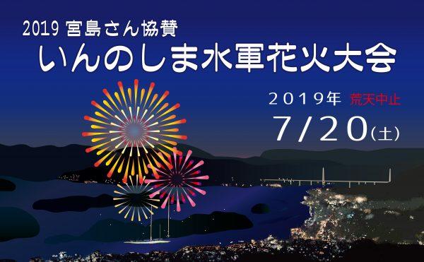 2019宮島さん協賛いんのしま水軍花火大会