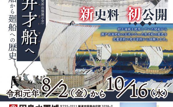 関船から弁才船へ