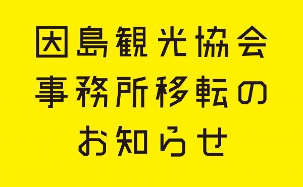 因島観光協会 事務所移転のお知らせ