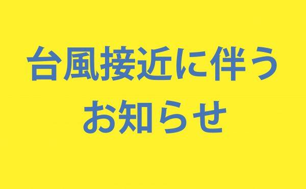 台風接近に伴う【お知らせ】