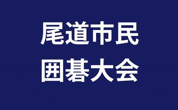 第12回尾道市民囲碁大会
