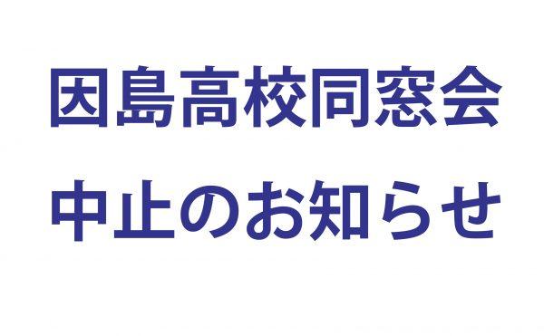 【お知らせ】台風接近に伴う因島高校同窓会中止のお知らせ