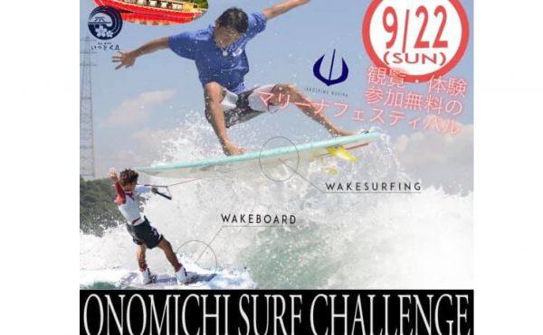 ONOMICHI SURF CHALLENGE