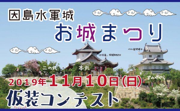 因島水軍城 お城まつり