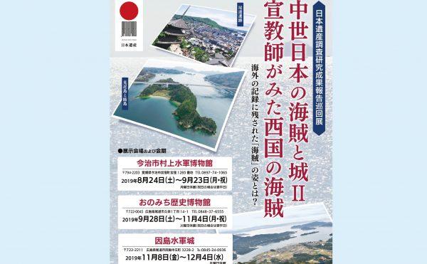 因島水軍城 巡回展