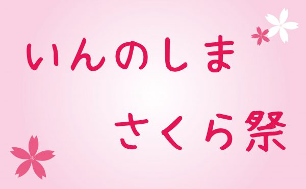 【中止】第11回いんのしまさくら祭