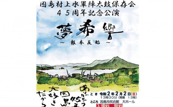 因島村上水軍陣太鼓保存会45周年記念公演