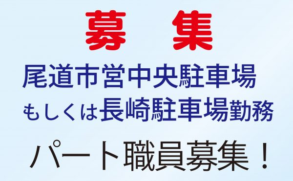 尾道市営中央駐車場・長崎駐車場パート職員募集