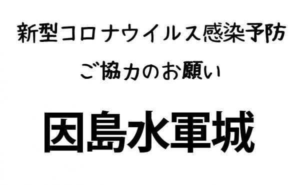 新型コロナウイルス感染予防ご協力のお願い(因島水軍城)