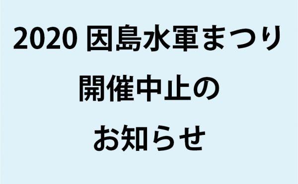【中止】2020因島水軍まつりの開催中止について