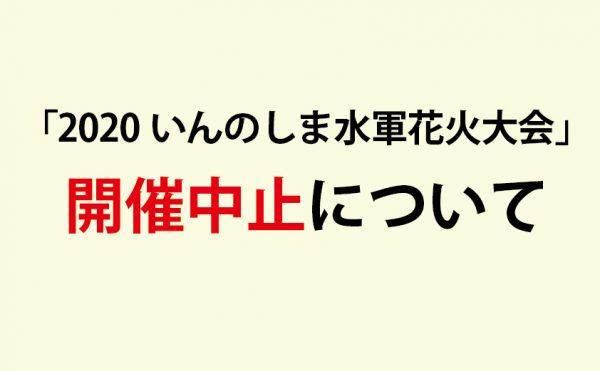 【中止】「2020いんのしま水軍花火大会」開催中止について