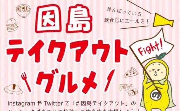 「因島テイクアウトグルメ」のご紹介