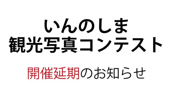 いんのしま観光写真コンテスト開催延期のお知らせ