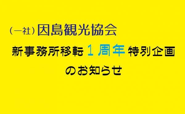 (一社)因島観光協会 新事務所移転1周年特別企画のお知らせ