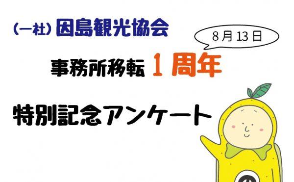(一社)因島観光協会 事務所移転1周年特別記念アンケート