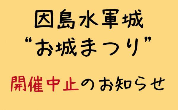 """因島水軍城""""お城まつり""""開催中止のお知らせ"""