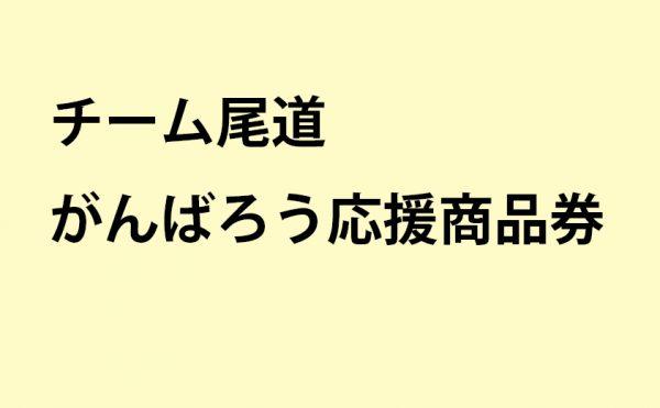 チーム尾道がんばろう応援商品券 HPオープン