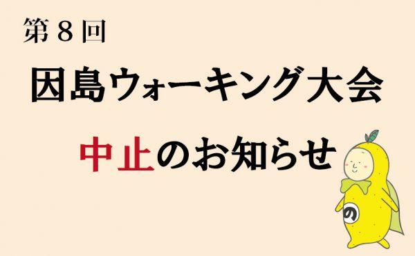 【中止】因島ウォーキング大会