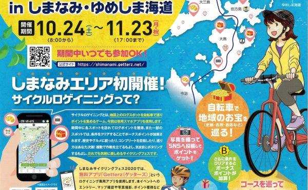 しまなみサイクリングフェス2020サイクルロゲイニング in しまなみ・ゆめしま海道