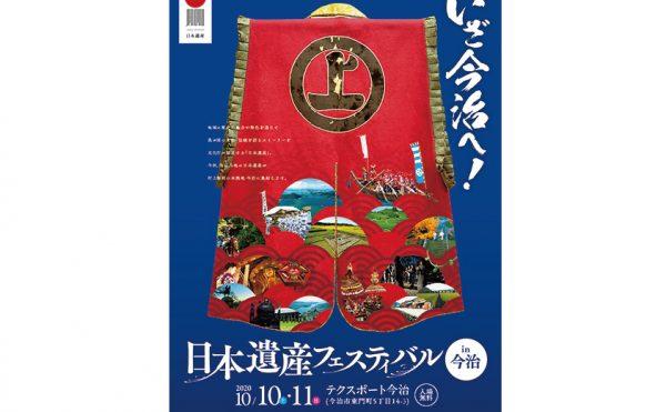 日本遺産フェスティバルin今治