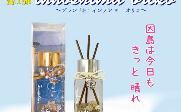 innoshima oriko販売開始!