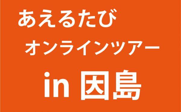 あえるたびオンラインツアー(完売)