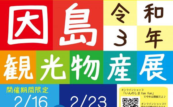 オンライン『因島観光物産展』発送について