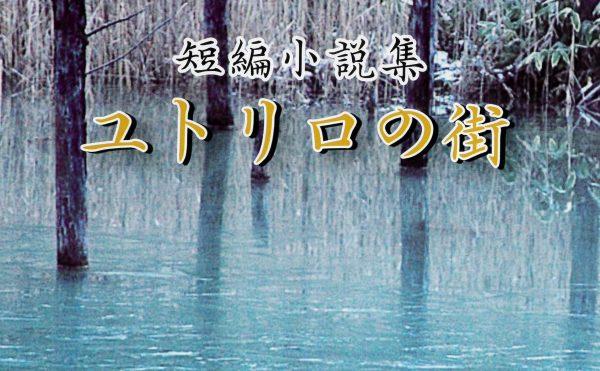 短編小説集「ユトリロの街」