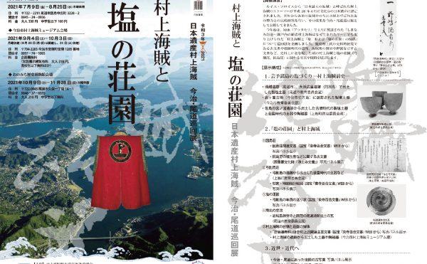 日本遺産村上海賊 今治・尾道巡回展「村上海賊と塩の荘園」