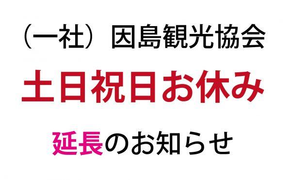 (一社)因島観光協会 土日祝日お休み延長のお知らせ